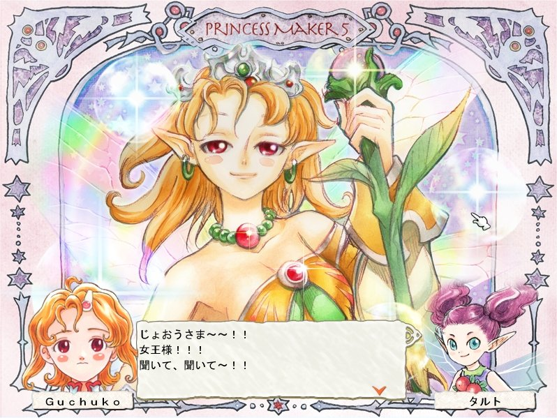 Princess Maker 5