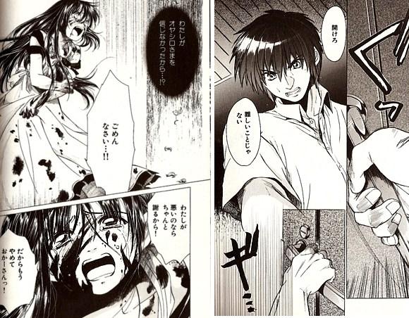 Higurashi no Naku koro ni - manga