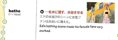 Ed's bathing scene made his female fans very excited.