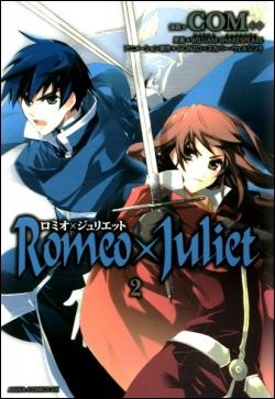 ROMEO X JULIET - manga