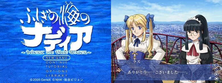 Nadia ~ Inherit the Blue Water - Sofia et Lazu