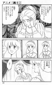 critiques-impressions-sur-quelques-mangas-part-ix-d3f5e.jpg