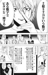 Liar Game - Manga