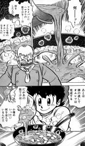 Mister Ajikko - Manga