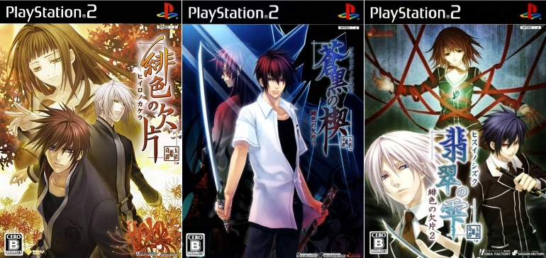 Hiiro no Kakera - PS2