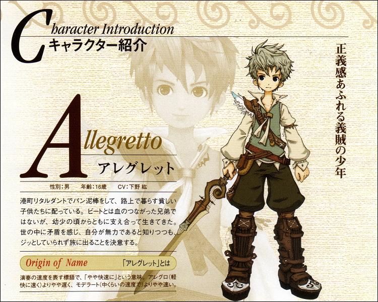 Eternal Sonata - Allegretto