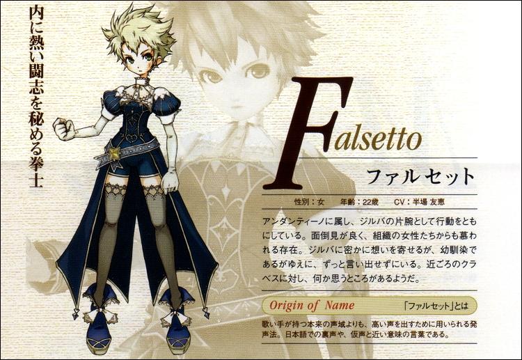 Eternal Sonata - Falsetto