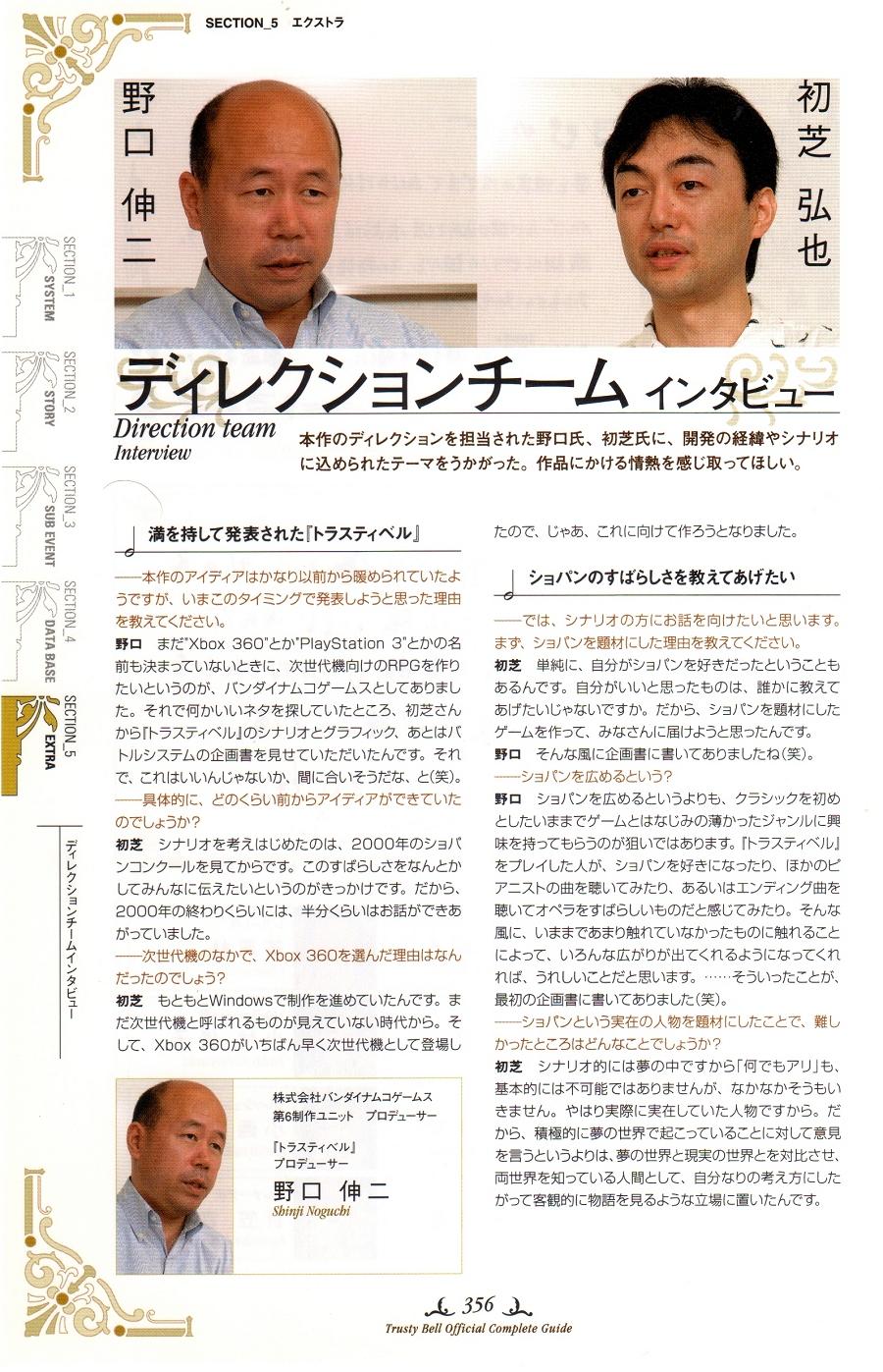 Eternal Sonata - Interview - Direction team