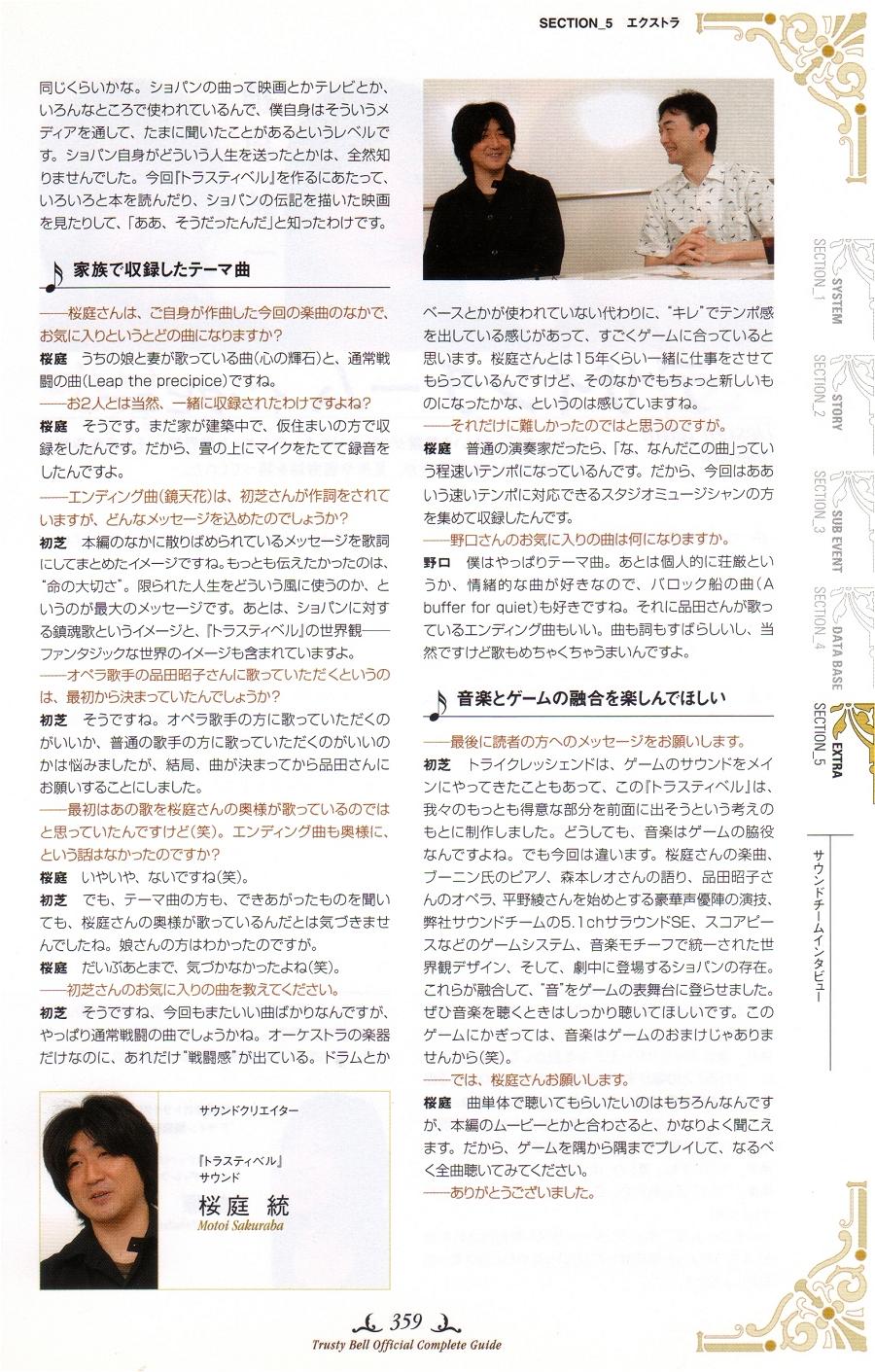 Eternal Sonata - Interview - Sound team - Sakuraba