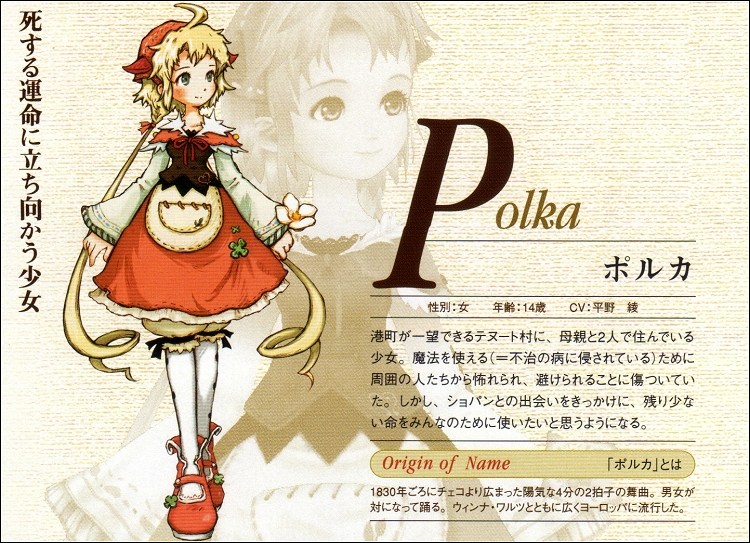 Eternal Sonata - Polka