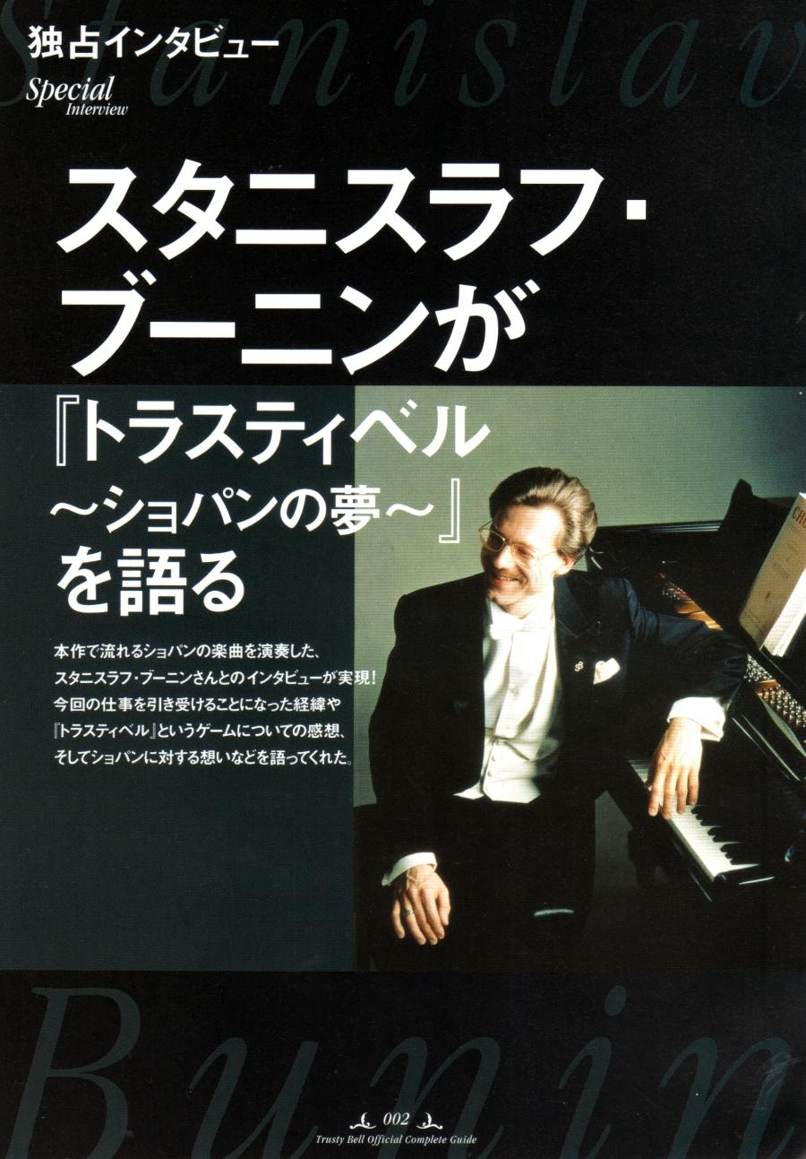 Eternal Sonata - Stanislas Bunin