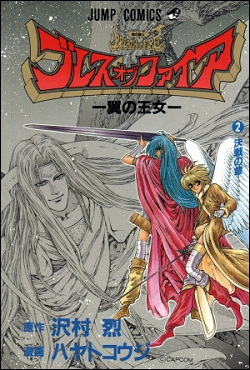 Manga - Breath of Fire ~ Tsubasa no Oujo