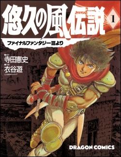 Yuukyuu no Kaze Densetsu : Final Fantasy III yori