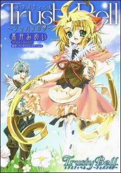 Trusty Bell ~ Chopin no Yume - Manga