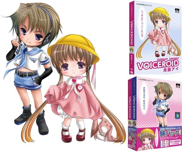 VOICEROID - Tsukuyomi Shota & Tsukuyomi Ai
