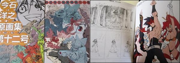 """Doujinshi """"Imaishi Hiroyuki Gengashuu vol.11 & 12"""" par Hiroyuki Imaishi"""