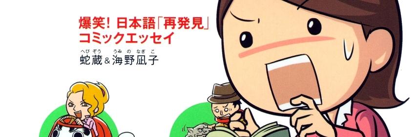 Le japonais que les Japonais ne connaissent pas