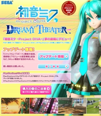 Dreamy Theater - PS3