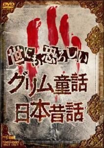 世にも恐ろしい - Yonimo Osoroshii - OAV