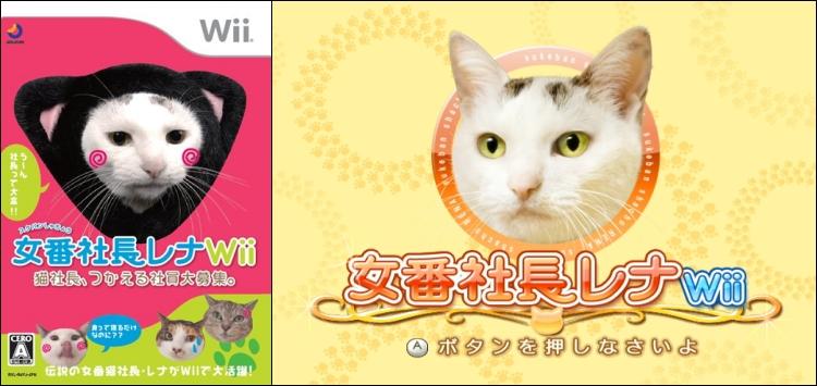 Wii - Sukeban Shachou Rena