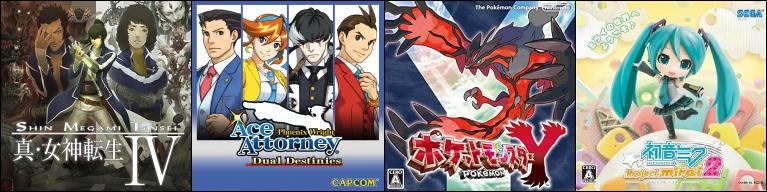 Nintendo 3DS - jeux
