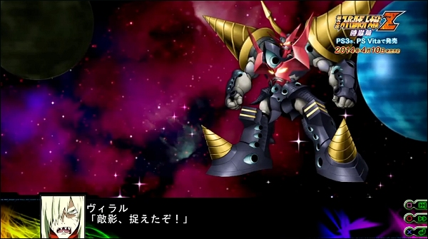 Super Robot Wars Z 3