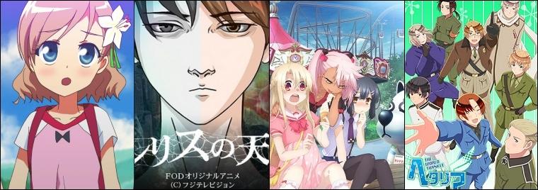 Anime en vrac 2