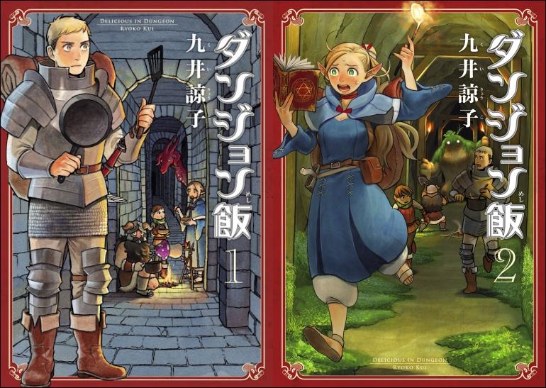 dungeonmeshi_01.jpg