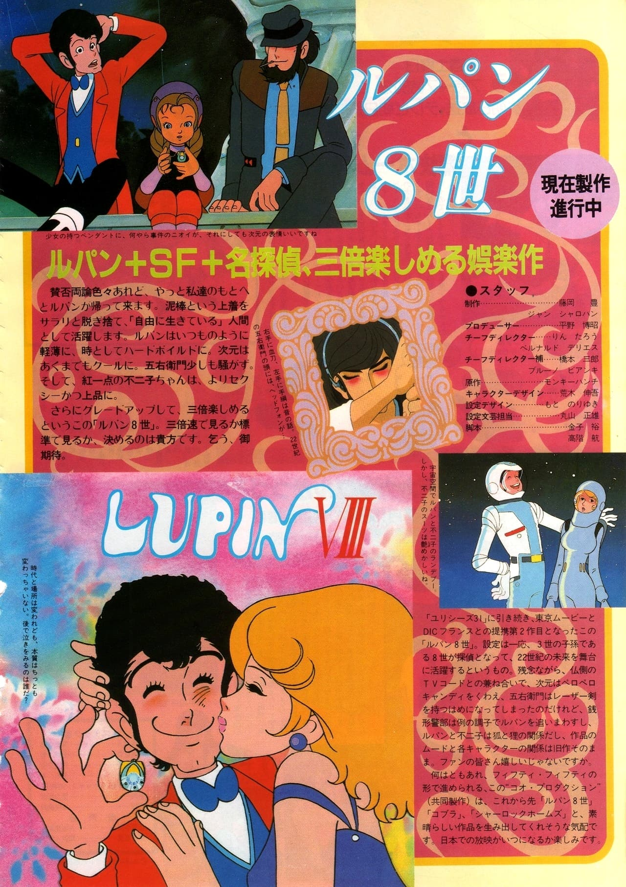 Lupin VIII - magazine