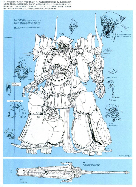 Xenoblade X The Secret File – Art of MIRA