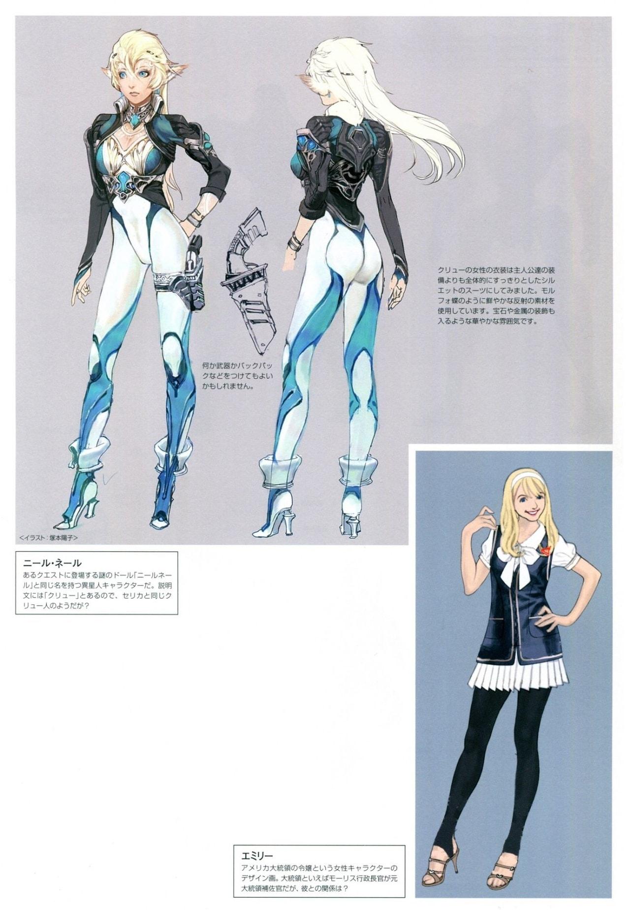 Xenoblade X The Secret File – Neilnail et Emily