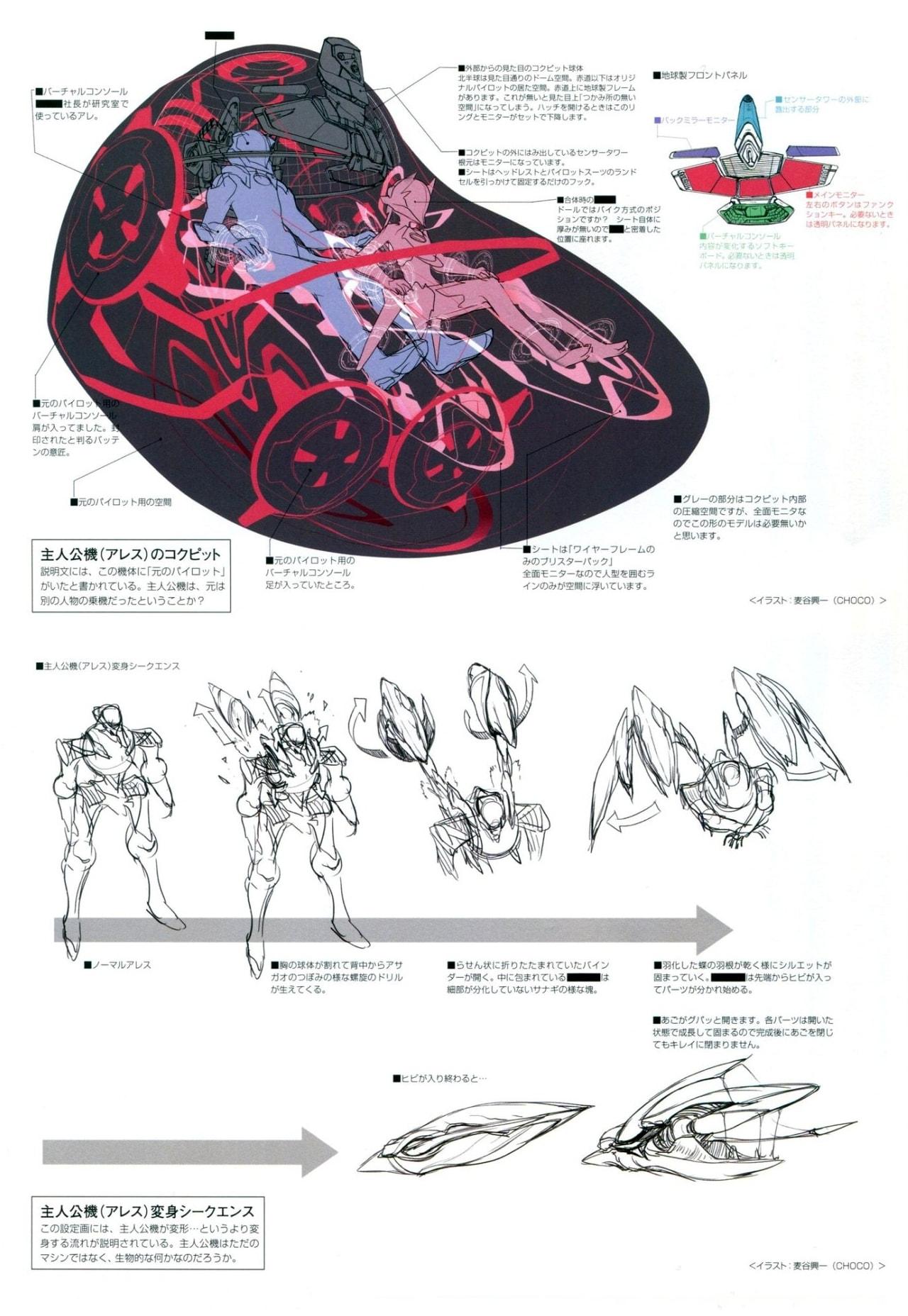 Xenoblade X The Secret File – cockpit