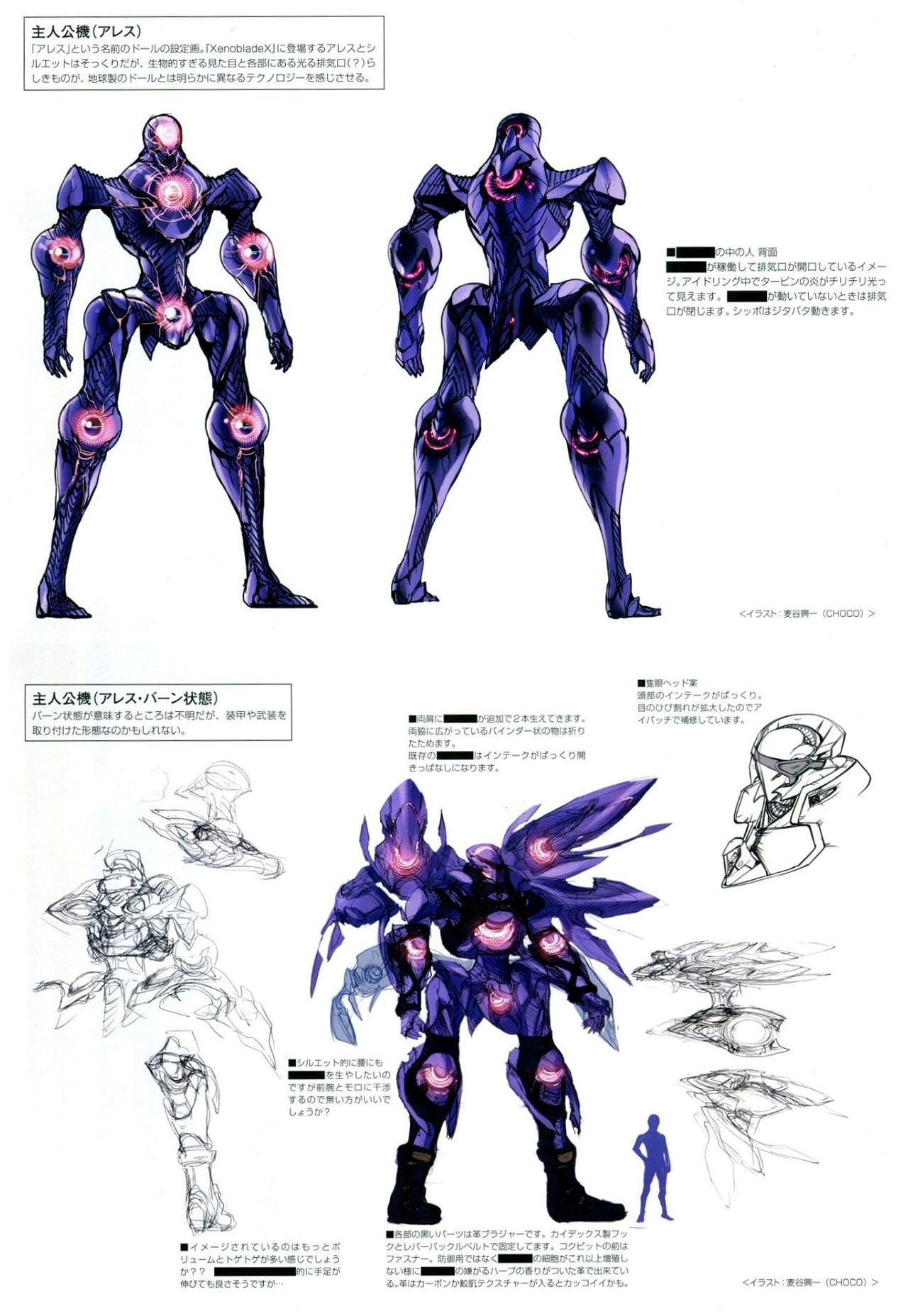 Xenoblade X The Secret File – Ares
