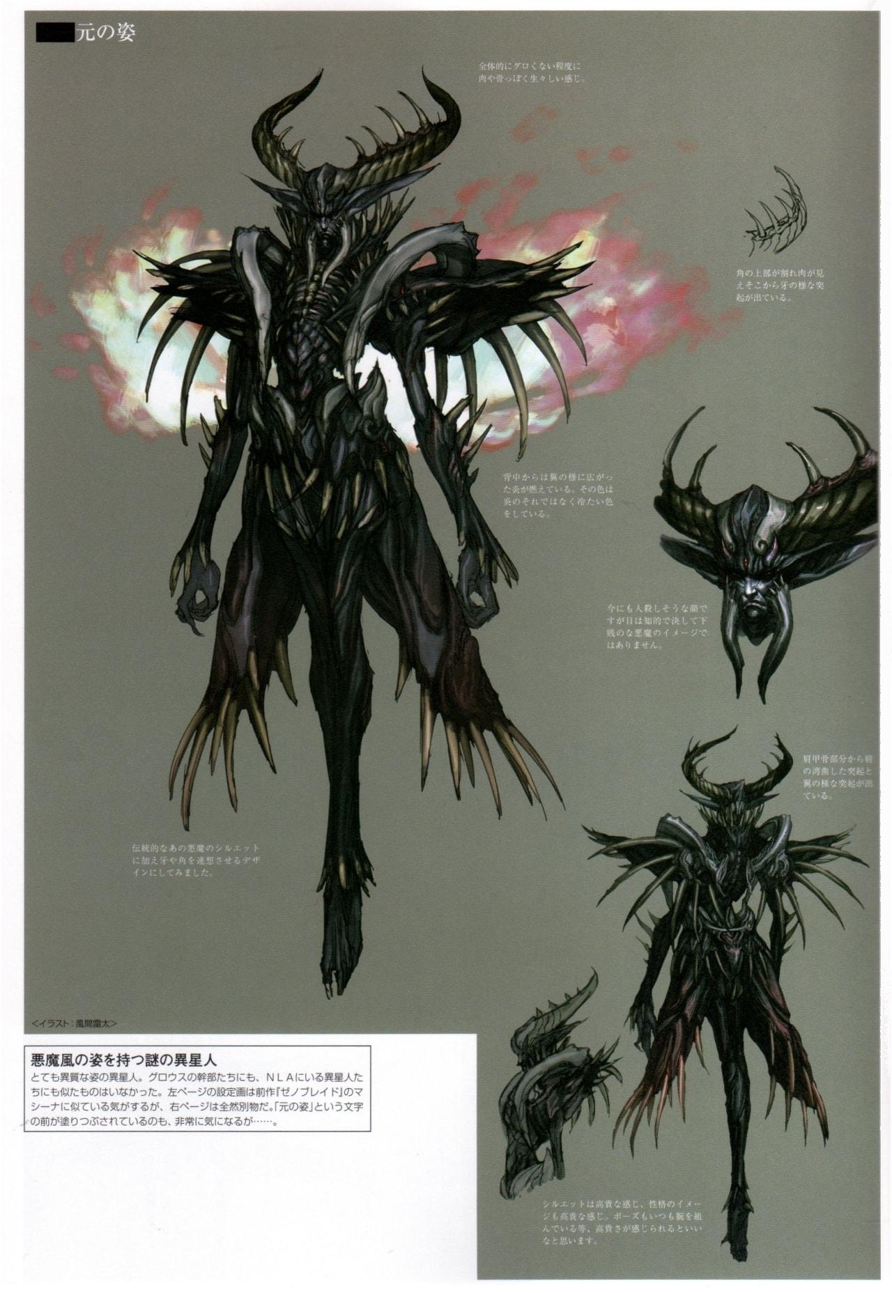 Xenoblade X The Secret File – secret