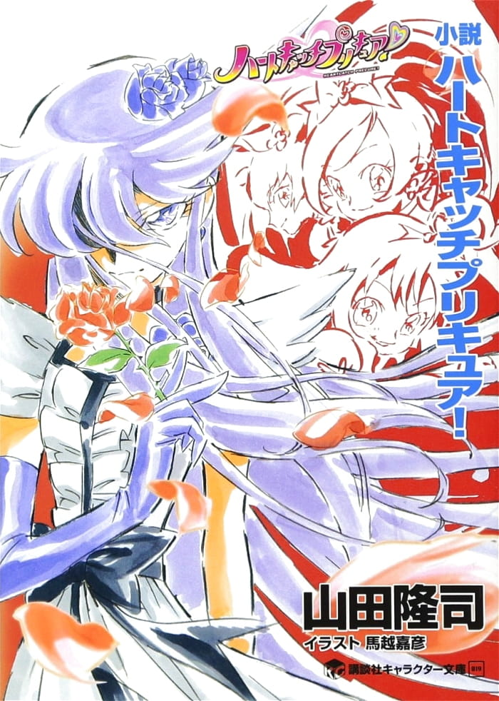 Yoshihiko Umakoshi - Heatcatch Precure novel