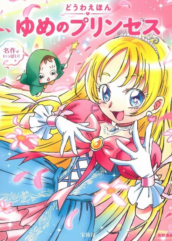 Yoshihiko Umakoshi - Yume no Princess