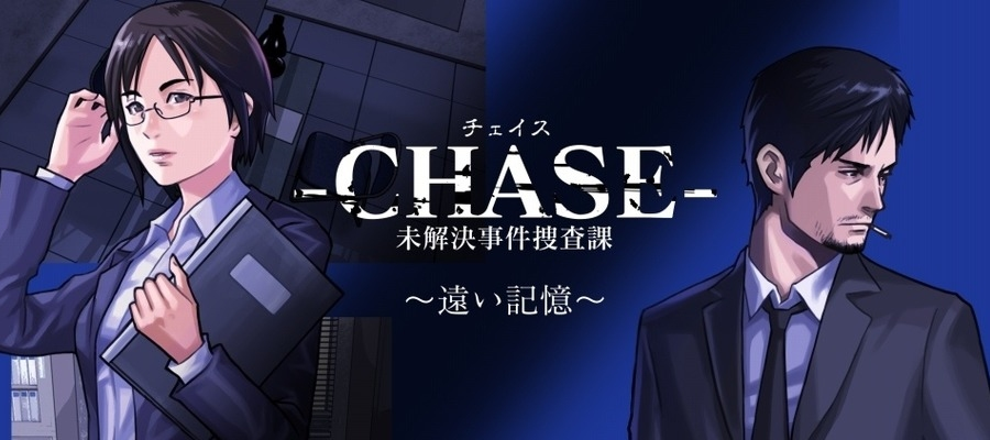 3DS- Chase (Cing)