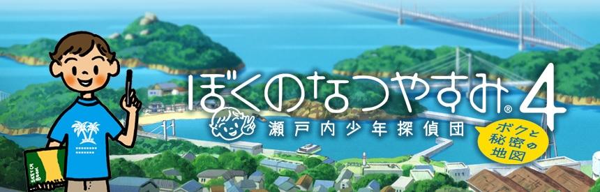 Boku no Natsuyasumi 4