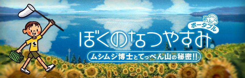 Boku no Natsuyasumi PSP