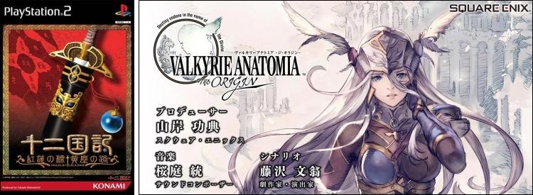 Juuni Kokki PS2 - Valkyrie Anatomia