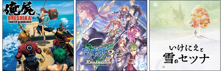Oreshika - Trails in the Sky the 3rd - I am Setsuna