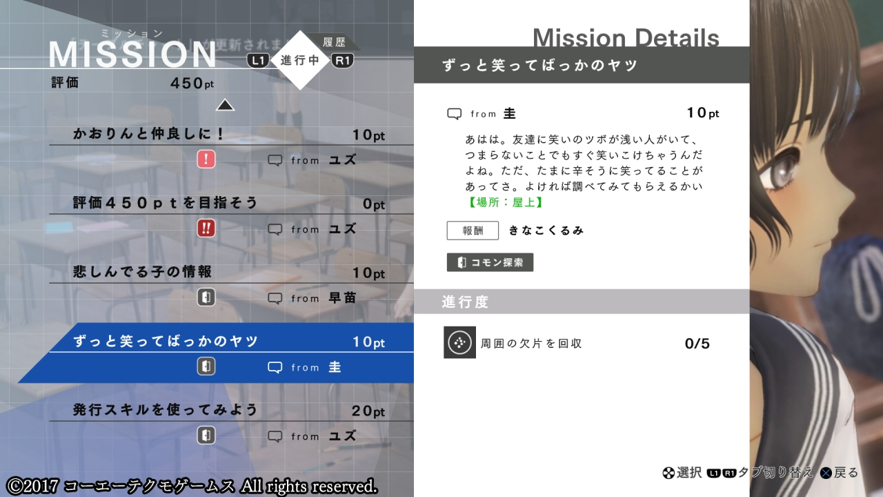 Blue Reflection - missions