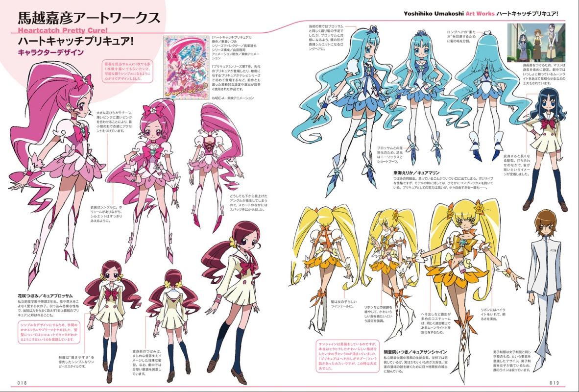 Yoshihiko Umakoshi - Heartcatch Pretty Cure