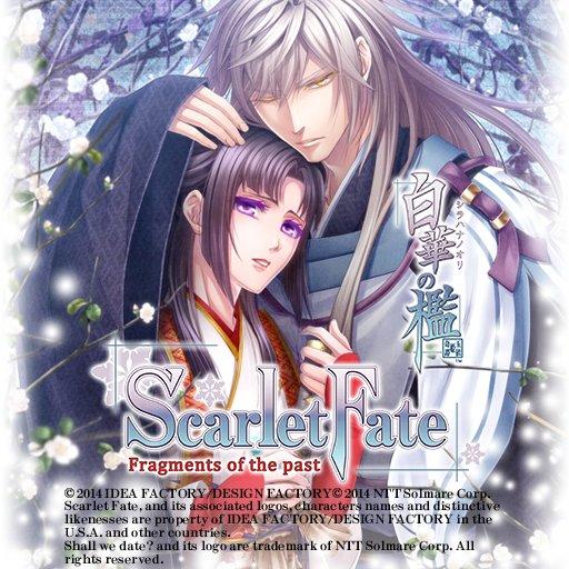 Hiiro no Kakera 4 (Scarlet Fate)
