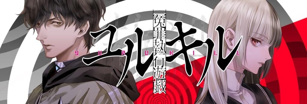 Yuru Kill