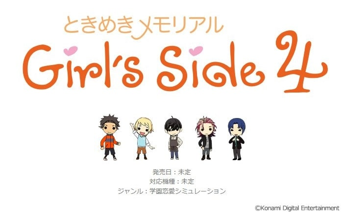 Tokimeki Memorial Girl's Side 4
